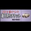 IG3300_1408_004_01