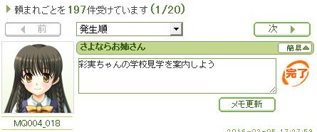 20160307_itm02