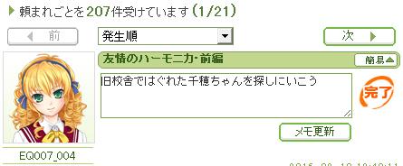 20160910_itm02