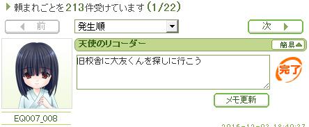 20161205_itm01